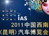 2011中国西南(昆明)汽车博览会