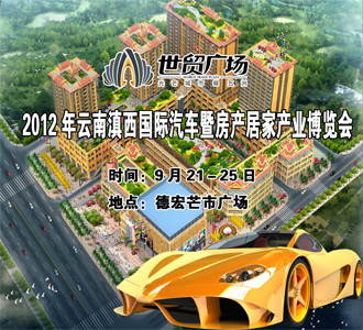 2012年云南(滇西)国际汽车博览会德宏展区参展通知
