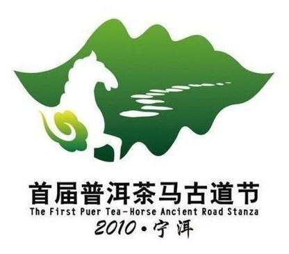 首届中国茶马古道节
