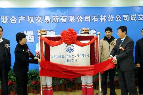 昆明市副市长张锐,石林县委副书记、县长毕春华为石林分公司揭牌