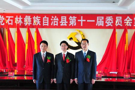 新当选的第十一届县委书记罗朝峰(中)县委副书记张勤勋(左)、县委副书记裴演兵(右)
