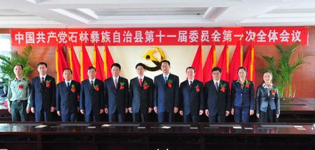 新当选的第十一届县委常委