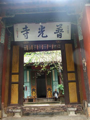 秀山普光寺(图片来源:河南旅游网)