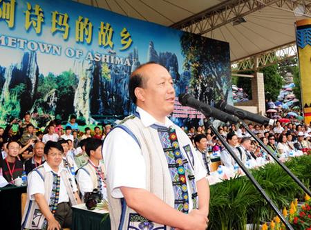 昆明市委常委、市委统战部长金志伟宣布开幕