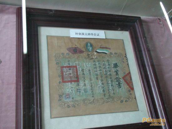 讲武堂毕业的中国元帅