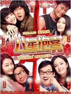 2012春节电影贺岁片 八星抱喜 _教育读书_云尚