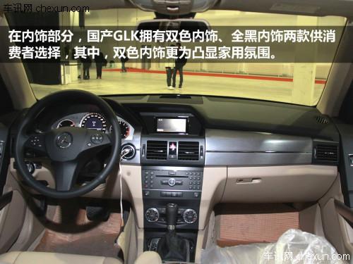北京奔驰glk内饰高清图片