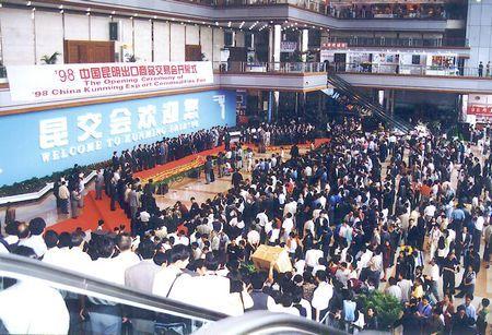 1998年6月6日中国昆明出口商品交易会隆重开幕