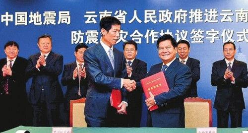 云南与中国地震局签署合作协议