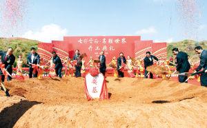 省委常委、市委书记张田欣等领导出席开工仪式并为项目开工培土奠基。王俊星摄