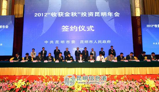 """2012""""收获金秋""""投资昆明年会举行签约仪式。记者王俊星摄"""