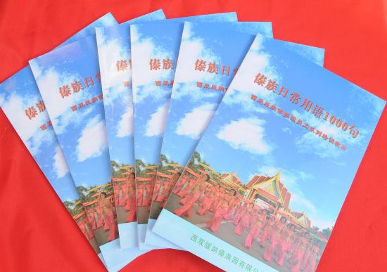 为特色旅游服务 傣族园员工掀起学傣语热潮_旅