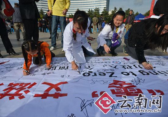"""""""世界艾滋病日""""上千名昆明市民签名共抗艾滋"""