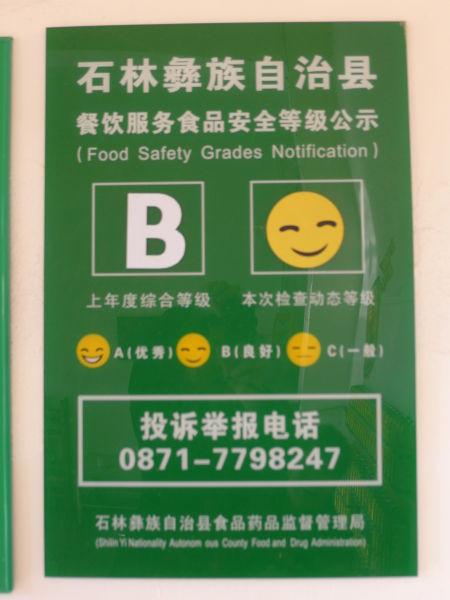 """新闻 社会新闻 > 正文     以卡通""""笑脸""""形象为分级标志的餐饮服务图片"""