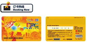 云南旅游电子护照。