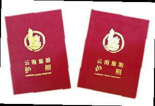 红色纸质《云南旅游护照》