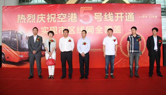 空港快线5号线开通仪式
