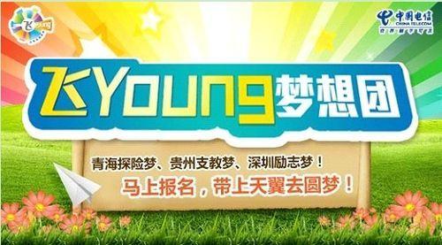 """中国电信""""飞Young梦想团""""盛夏起航"""