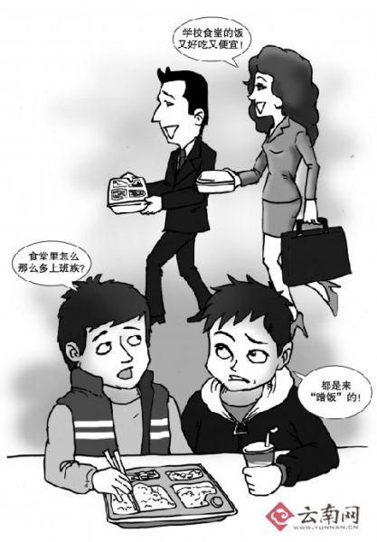 """昆明白领爱到高校食堂""""蹭饭"""""""