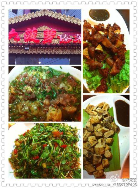六菠萝傣味(图片来源:新浪微博)