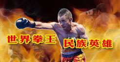世界拳王 民族英雄