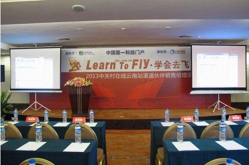 """Learn To Fly ・ 学会去飞""2013年ZOL云南渠道伙伴销售倍增培训会"