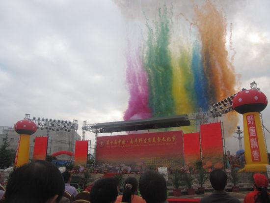 第十届中国・南华野生菌美食文化节开幕
