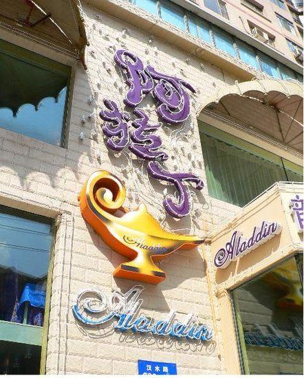 阿拉丁主题餐厅(图片来源:东北网)