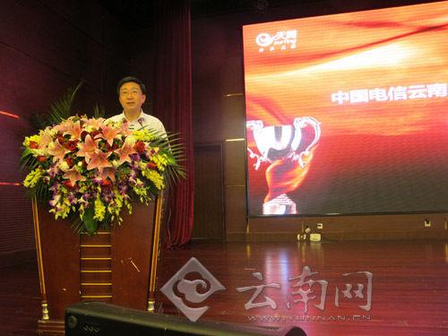 中国电信云南公司副总经理王伟致辞。