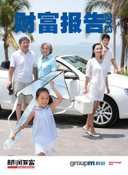 胡润研究院与群邑智库于今日正式联合发布了《群邑智库•2013胡润财富报告》。