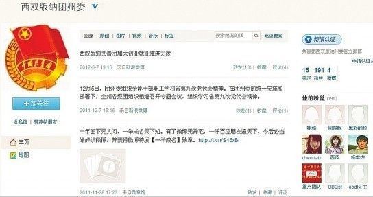 西双版纳团州委 新浪微博截图 云南网配图