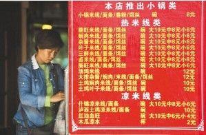 丹霞路一家米线店的小碗米线卖6元/碗,这在昆明很少见 。 都市时报 杨帆
