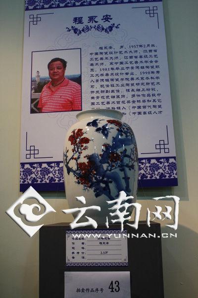 顶级陶瓷拍卖品 春城晚报配图