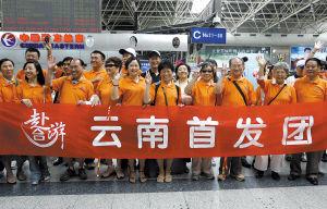 2008年7月,云南赴台旅游首发团从巫家坝机场起程 资料图片