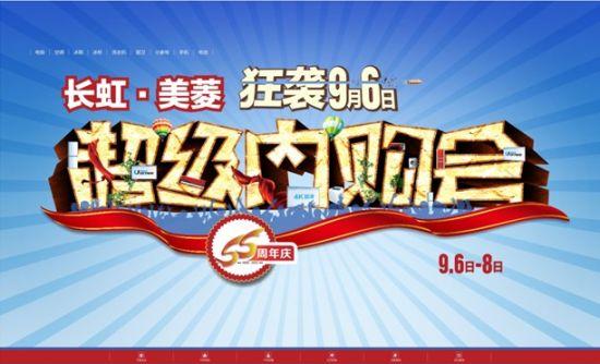 长虹九月超级内购会9月6日-8日