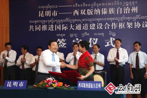 签订合作框架协议