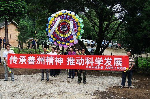 龙陵县木城乡组织党员干部到善洲林场参观学习