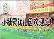 丽江小精灵幼儿园