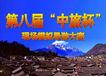 丽江高校现场模拟导游大赛